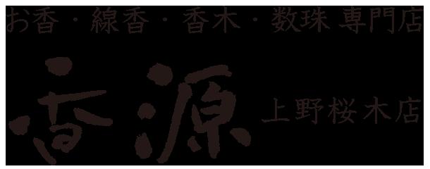 香源 東京 上野桜木店
